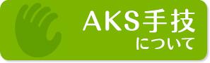 AKS手技について