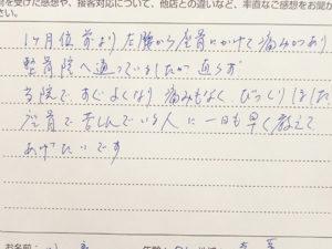 川崎様 70代 女性